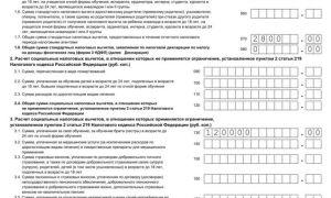 3-ндфл за обучение 2020 — образец заполнения, налоговый вычет, документы, ребенка, бланк, пример, декларация