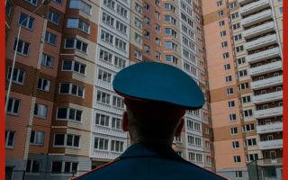 Приобретение жилья военнослужащим 2020 — субсидии, единовременная выплата, рассчитать сумму, деньги, компенсация