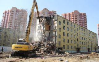 Снос аварийного жилья 2020 — программа, порядок, приватизированного, предоставление, компенсация