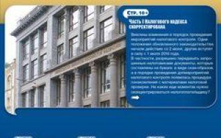 Срок уплаты налога на имущество 2020 — физических лиц, организаций, юридических лиц