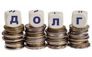 Соглашение о погашении задолженности по коммунальным платежам 2020 — образец, по квартплате, бланк