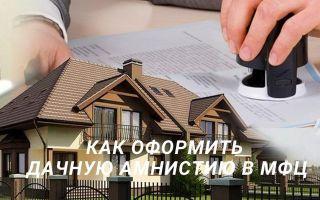 Регистрация дачи (дачного участка) 2020 — в мфц, дома, в росреестре