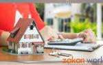 Налог на недвижимое имущество организаций 2020 — ставка