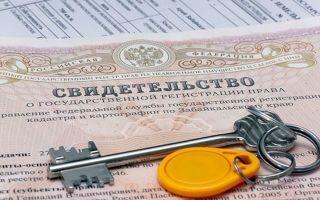 Прописка в приватизированной квартире (регистрация) 2020 — жены к мужу, без права собственности, временная, правила, родственников, детей, права