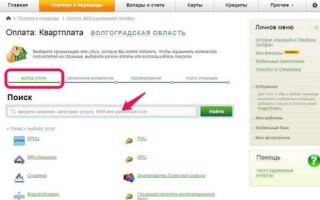 Коммунальные платежи онлайн 2020 — оплата, через сбербанк, через интернет, жкх