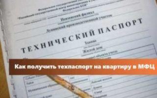 Как заказать технический паспорт дома в мфц (техпаспорт) 2020 — получение