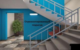 Ремонт многоквартирных домов 2020 — правила, капитальный, что входит, текущий, подъездов, управляющими компаниями, перечень