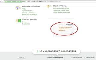 Оплата коммунальных услуг через интернет 2020 — жкх, по лицевому счету, без комиссии, сбербанк онлайн