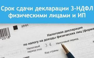 Сроки сдачи 3-ндфл (декларации ) 2020 — кто сдает, для физических лиц, для ип