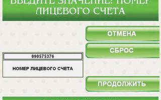 Оплата жкх банковской картой 2020 — онлайн, без комиссии, через интернет, через терминал, мир, сбербанк