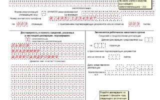 Декларация по земельному налогу 2020 — образец заполнения, срок сдачи, как заполнить, бланк, расчет, для юридических лиц, кто обязан подавать, порядок