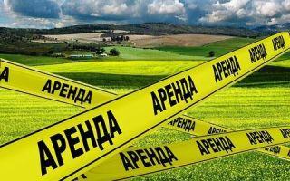Аренда земли под ижс 2020 — как вязть, участок, порядок получения