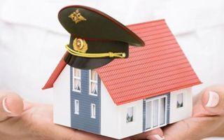 Субсидия военнослужащим на жилье 2020 — на приобретение, расчет, получение, заявление, порядок, как рассчитать