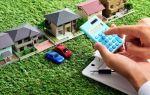 Как узнать налог на имущество 2020 — по кадастровому номеру, по инн, физических лиц, сумму