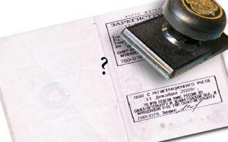 Сколько можно жить без прописки (без регистрации) 2020 — в паспорте, после выписки, штраф, сколько дней, находиться, быть