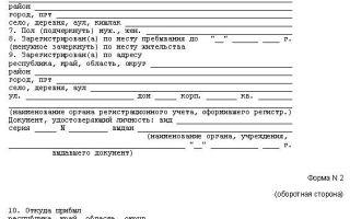 Какие документы нужны для временной прописки (регистрации, по месту пребывания) 2020 — в квартиру, в паспортный стол, в другом городе, иностранного гражданина, ребенка, в частном доме