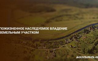 Право пожизненного наследуемого владения земельным участком 2020 — что это, прекращение, свидетельство