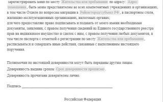 Прописка по доверенности без личного присутствия (регистрация) 2020 — от собственника, образец, по месту жителсьтва, временная, в квартире