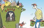 Вывоз мусора многоквартирного дома 2020 — нормы, входит ли в содержание, правила, как рассчитать, тариф, оплата