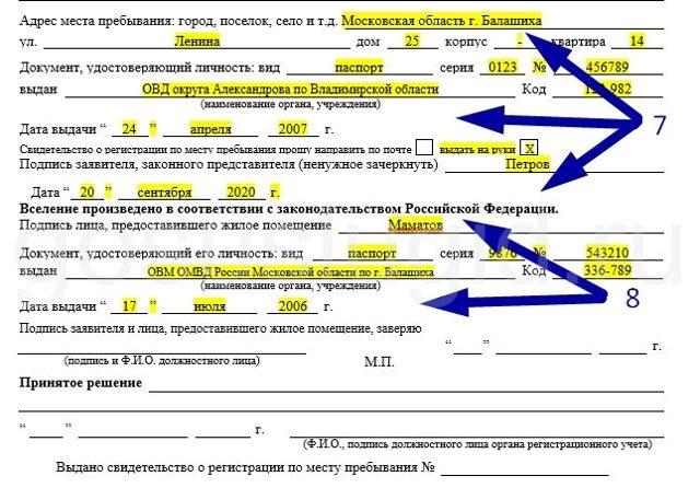 Заявление на прописку (регистрацию) 2020 - по месту жительства, форма 6, образец заполнения, ребенка, временную, от собственника, как подать, через Госуслуги, бланк