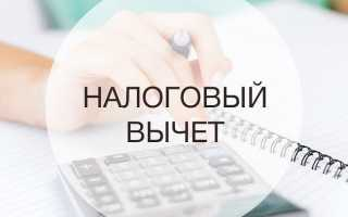 Как оформить налоговый вычет 2020 - на лечение, при покупке квартиры, за обучение, документы, в МФЦ, список, заявление