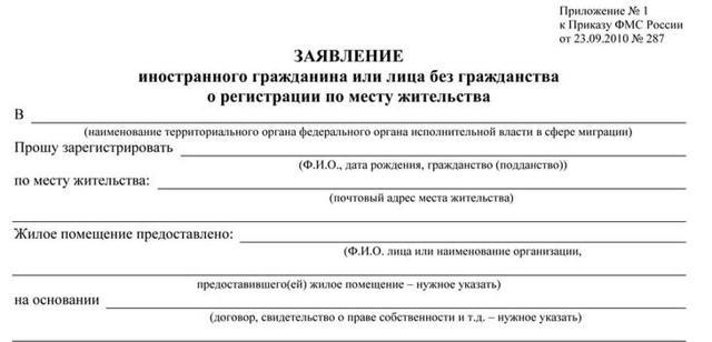 Штраф за просроченную прописку (регистрацию) 2020 - за просрочку, по месту жительства, сколько, сумма, в паспорте, размер
