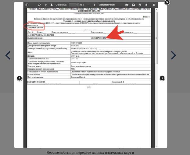 Кадастровый паспорт на гараж 2020 - как получить, как оформить, срок действия, в ГСК, как сделать