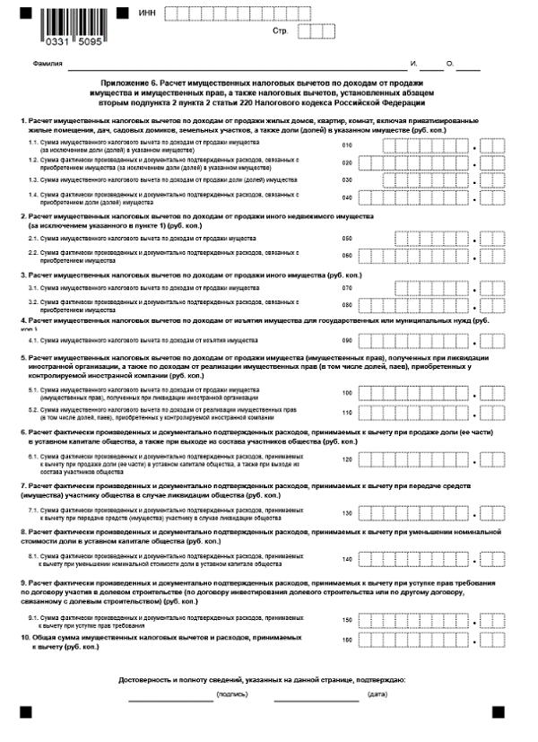 Форма 3-НДФЛ 2020 - декларации, бланк, образец, заполнение, как правильно