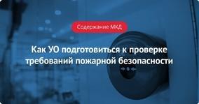 Обязанности управляющей компании многоквартирных домов 2020 - права, по содержанию