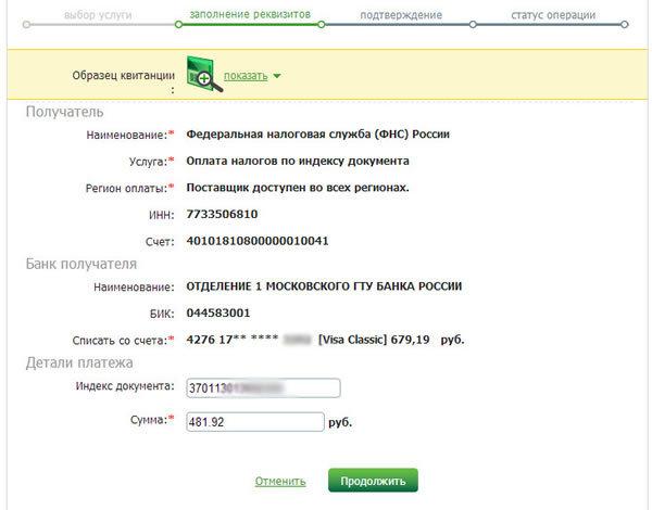 Оплата земельного налога 2020 - срок, как платить, юридическими лицами, пенсионерами, физическими лицами, квитанция, через Госуслуги, через Сбербанк онлайн, через интернет, льготы