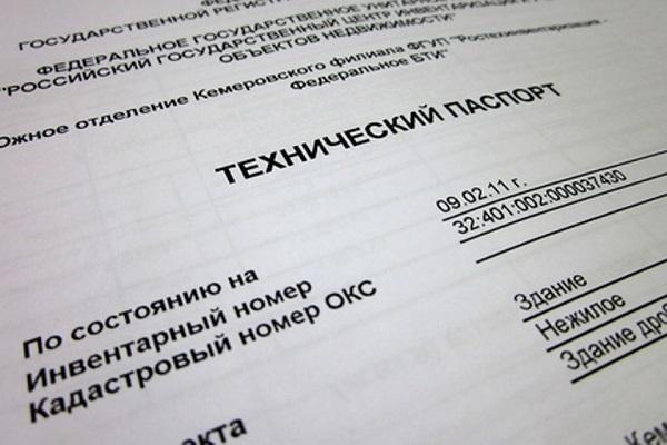 Гараж на придомовой территории многоквартирного дома 2020 - установка, ЖК РФ