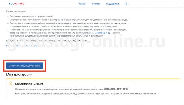 3-НДФЛ онлайн (декларация) 2020 - заполнить, сдать, подача, инструкция, через Госуслуги