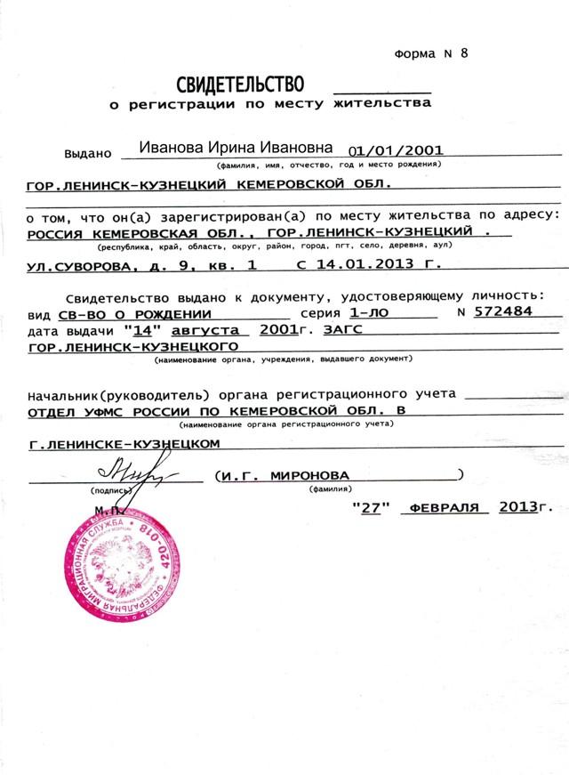 Прописка через МФЦ (регистрация) 2020 - по новому месту жительства, необходимые документы, можно ли сделать временную
