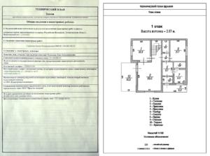Технический паспорт здания 2020 - заполненный образец, что это, нежилого, срок действия