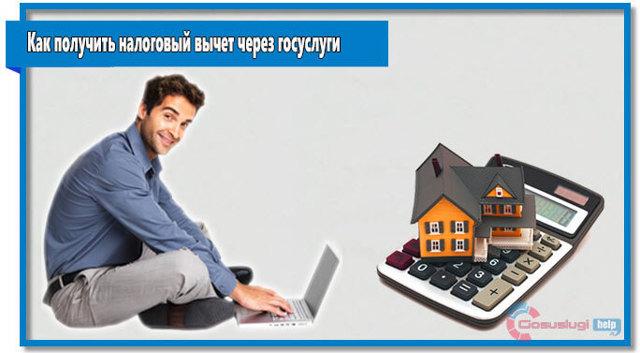 Налоговый вычет через Госуслуги 2020 - как оформить, подать, получить, правильно, инструкция, можно ли, заявление, при покупке квартиры, декларация