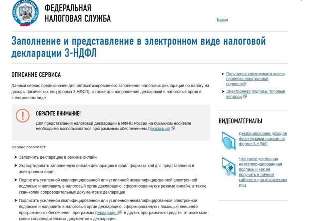 Декларация 3-НДФЛ 2020 - налоговая, заполнение, бланк, форма, онлайн, образец
