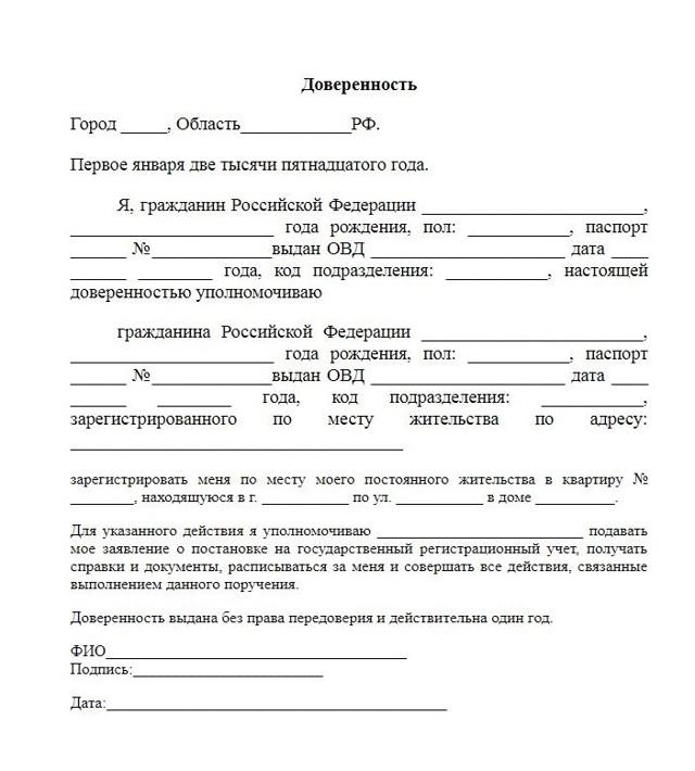 Прописка по доверенности без личного присутствия (регистрация) 2020 - от собственника, образец, по месту жителсьтва, временная, в квартире