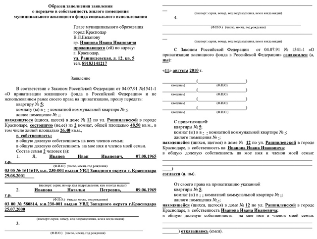 Заявление на приватизацию квартиры 2020 - образец, бланк