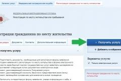 Изменение прописки (регистрации) 2020 - в паспорте, через Госуслуги, ребенку