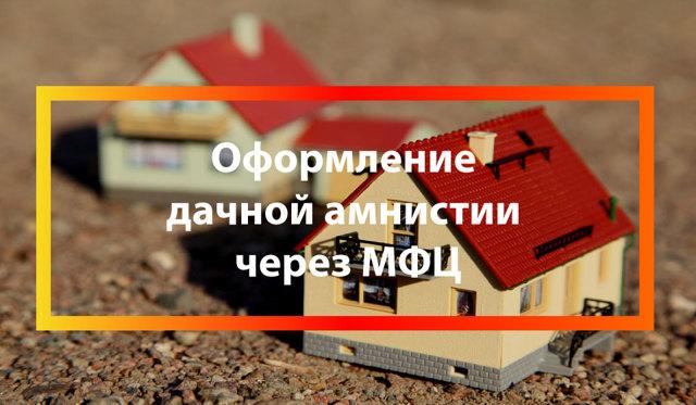 Регистрация дачи (дачного участка) 2020 - в МФЦ, дома, в Росреестре