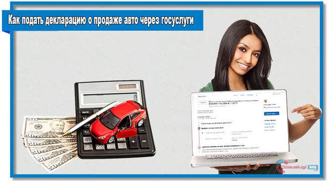3-НДФЛ нулевая 2020 - для ИП, образец, через Госуслуги, от продажи автомобиля, через личный кабинет, как заполнить
