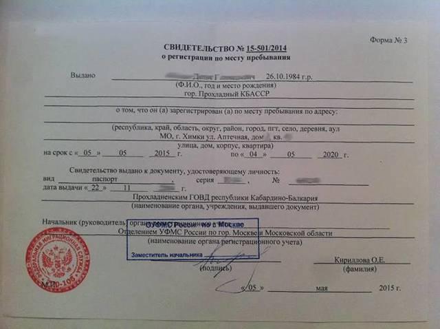 Порядок прописки (регистрации) 2020 - оформления, новорожденного ребенка, временной, в муниципальную квартиру, неприватизированную