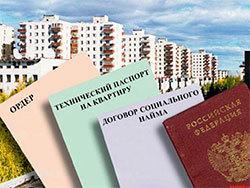 Документы для приватизации квартиры 2020 - какие нужны, перечень, список