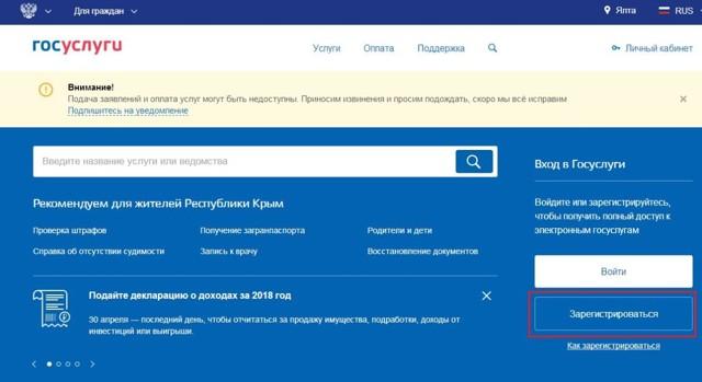 Оплата ЖКХ через Госуслуги 2020 - как оплатить, личный кабинет, без комиссии, коммуналка