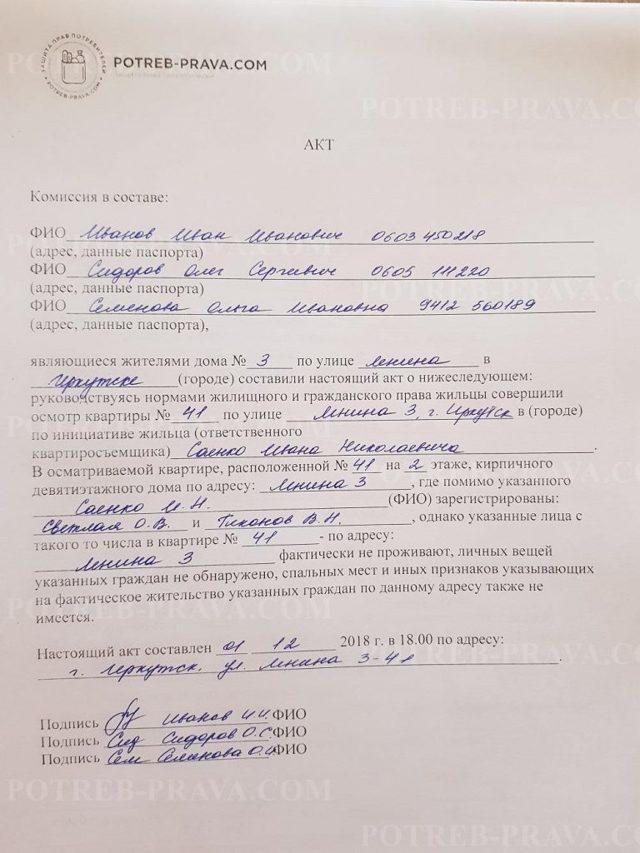 Акт о непроживании по месту прописки (регистрации) 2020 - образец, гражданина