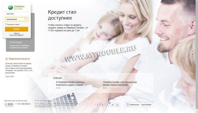 Оплата ЖКХ онлайн 2020 - через Сбербанк