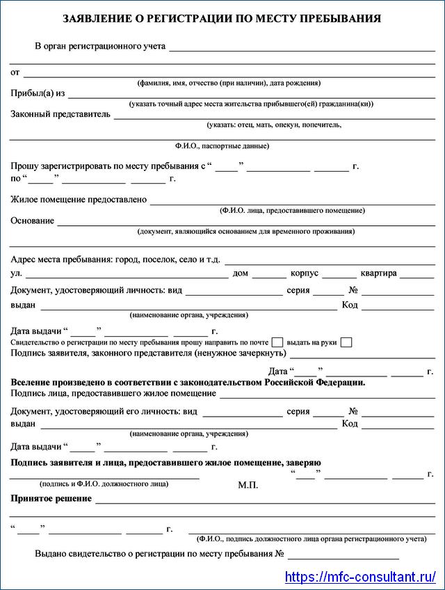 Прописка по месту пребывания (временная регистрация) 2020 - через МФЦ, УФМС, по доверенности, что это такое, без присутствия собственника