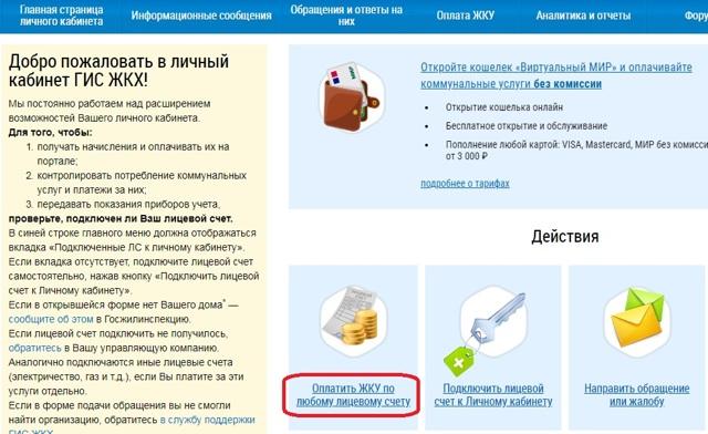 Оплата коммунальных услуг 2020 - через интернет, ЖКХ, по лицевому счету, без комиссии, через Госуслуги, Сбербанк онлайн, сроки
