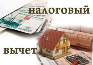 Заявление на налоговый вычет при покупке квартиры 2020 - на возрат, образец заявления, имущественный, физического лица