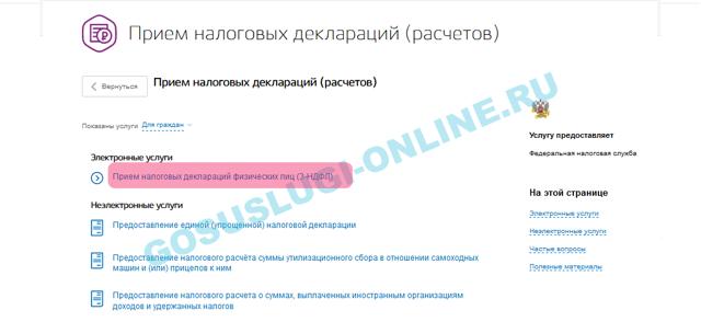 Как подать декларацию 3-НДФЛ через Госуслуги 2020 - как сдать, через интернет, подача, можно ли